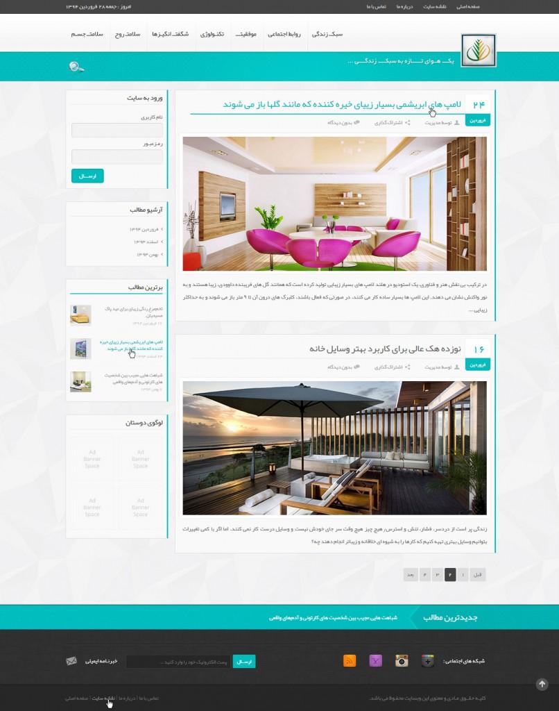 طراحی وبسایت اختصاصی Se001